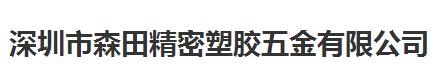福建深圳市森田精密塑胶五金有限公司做仪器校准找华品计