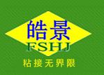 福建广东皓景新材料科技有限公司做仪器校准找华品计量