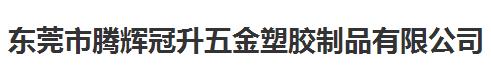 福建东莞市腾辉冠升五金塑胶制品做仪器校准找华品计量