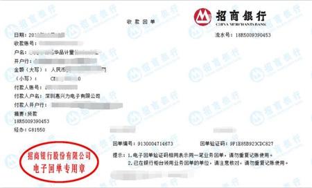 福建深圳惠兴力电子有限公司做仪器校准找华品计量