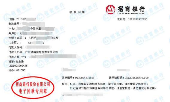 福建广东铁峰信息技术有限公司做仪器校准找华品计量